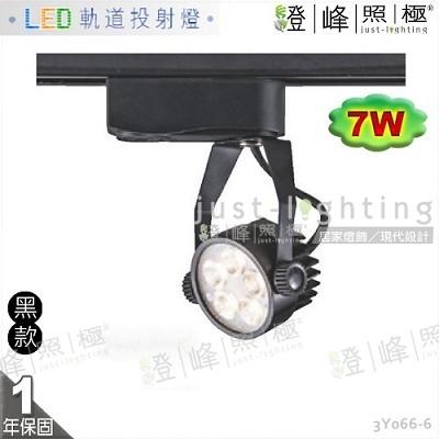 【LED軌道燈】LED 7W 3030晶片X5 黑款 圓筒款 商空首選【燈峰照極】3Y066-6