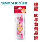 雄獅 CP504 奶油獅圓規(粉紅) / 支