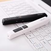 鐳射投影演示筆PPT翻頁筆遙控筆電子筆教鞭翻頁器演講筆 奇思妙想屋