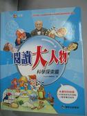 【書寶二手書T1/兒童文學_IFN】閱讀大人物:科學探索篇_Top945編輯組