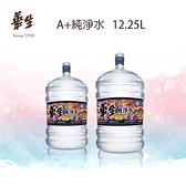 華生 A+純淨桶裝水12.25L x 50瓶 全台配送 高雄 台南