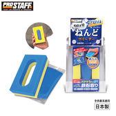 【旭益汽車百貨】日本製造 PROSTAFF 專業鐵粉去除黏土 S153 洗車幫手  正版公司貨