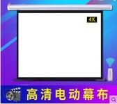 投影幕布奧普達投影幕布電動幕布家用幕布自動升降84寸100寸120寸150寸高清投 LX 智慧e家