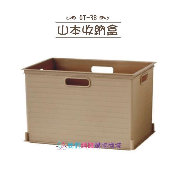 【我們網路購物商城】聯府 UT-38 山本收納盒 置物 收納 整理盒 分類盒