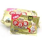日本24hr小白兔暖暖包 10包/袋【躍獅】*6袋以上請選宅配,超商拒收
