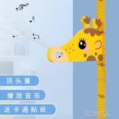 身高贴 3D立體兒童身高墻貼量身高貼紙寶寶卡通測量儀尺可移除神器可記錄 布衣潮人YJT