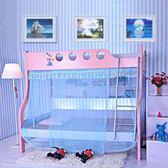 蚊帳個性弗來婭上下鋪蚊帳 子母床上下床 高低床1.2米1.5米床 魔術貼蚊帳Igo 摩可美家