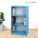 【米朵Miduo】開放式塑鋼書櫃 收納櫃 防水塑鋼家具(寬60X深31X高113公分)