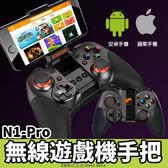 E68精品館 無線 遊戲手把 遊戲搖桿N1-Pro 手機平板電腦 USB充電 IPHONE 6S/6 PLUS/5S NOTE 5/4 M8/E9 ZENFONE 2/5