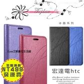 加贈掛繩【冰晶隱藏磁扣】HTC Desire12 Desire12+ 皮套手機套書本側掀側翻套保護套