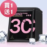 面膜 買一送一 UNICAT 日本備長炭-雪肌亮膚彈潤 黃金黑面膜 (煥白精裝版 20片/2盒)