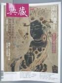 【書寶二手書T1/雜誌期刊_YJV】典藏古美術_241期_兩個雙十