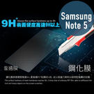 x加購價x SAMSUNG 三星 Note 5 鋼化玻璃膜 螢幕保護貼 0.26mm鋼化膜 2.5D弧度 9H硬度