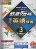 二手書R2YB《翰林版 國中 超級翰將 講義 英語 3 教師用》佳音/翰林 M