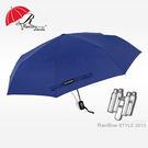 【RainSKY】Classic經典自動傘-41吋大傘面 /雨傘防風傘折傘雨傘遮陽傘-2