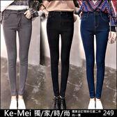 克妹Ke-Mei【AT49265】彈力+激瘦 一秒長腿好穿不想脫的彈力緊身牛仔褲