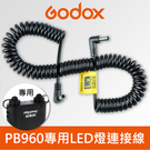 【現貨】PB960 電瓶 LED專用線 適用 神牛 Godox LED 170 308 500 P260C 連接線 Lx