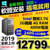 【12799元】全新第8代3.7G雙核2G獨顯免費升240G SSD硬碟主機含WIN10安卓常用軟體可刷卡有保固