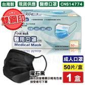 (雙鋼印) 釩泰 醫用口罩 醫療口罩(曜石黑) 50入/盒 (台灣製造 CNS14774) 專品藥局【2016710】