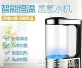 富氫杯 日本富氫水杯機水素水杯家用水素杯負離子電解水杯健康養生水杯 雙12