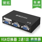 切換器 譽拓 vga切換器2進1出電腦顯示器視頻轉換器分配器連接線兩口臺式主機監控高清信號屏幕