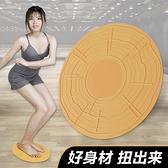 居家家塑身扭腰盤健身運動器材家用減肥神器踏步跳舞扭扭樂扭腰機 幸福第一站