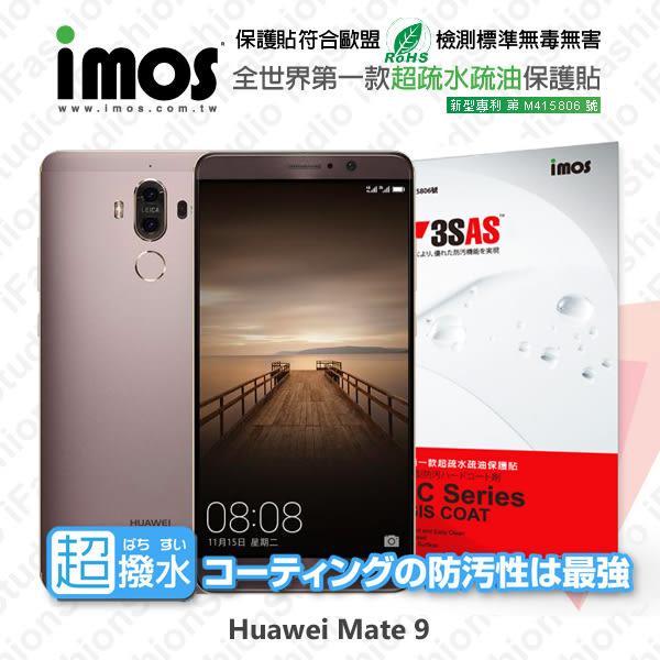 【現貨】HUAWEI Mate 9 iMOS 3SAS 防潑水 防指紋 疏油疏水 螢幕保護貼