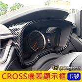 TOYOTA豐田【CROSS儀表顯示框】COROLLA CROSS專用 CC儀錶板框 卡夢裝飾條 轉速表改裝 中控