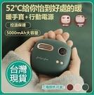 充電暖手寶USB充電 52°C暖手溫度斷電保護行動電源暖寶寶隨身暖爐懷爐取暖器-年終穿搭new Year