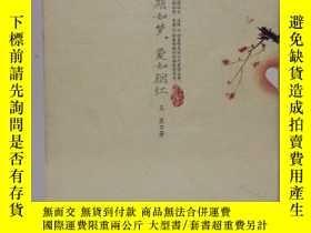 二手書博民逛書店罕見佳期如夢,愛如胭紅Y24162 王臣 遼寧教育出版社 出版2