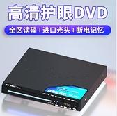 DVD播放器 高清evd一體放碟片光盤讀碟小型vcd影碟機兒童全格式播放器