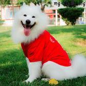 寵物衣服 狗狗衣服夏裝薄款薩摩耶金毛大狗衣服