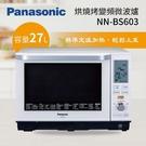 (夜間下殺) PANASONIC 國際牌 NN-BS603 27公升蒸氣烘烤微波爐