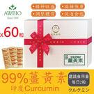 99%印度薑黃素膠囊60粒/盒(經濟包)【美陸生技AWBIO】