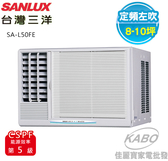【佳麗寶】留言再特價(含標準安裝)三洋窗型冷氣(約適用8~10坪)-SA-L50FE(左吹) / SA-R50FE右吹)