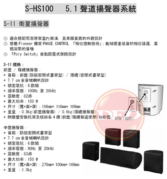 (0利率)先鋒Pioneer S-HS100 5.1聲道藍光級衛星家庭劇院揚聲組 送HDMI線  公貨 類BOSE AM10