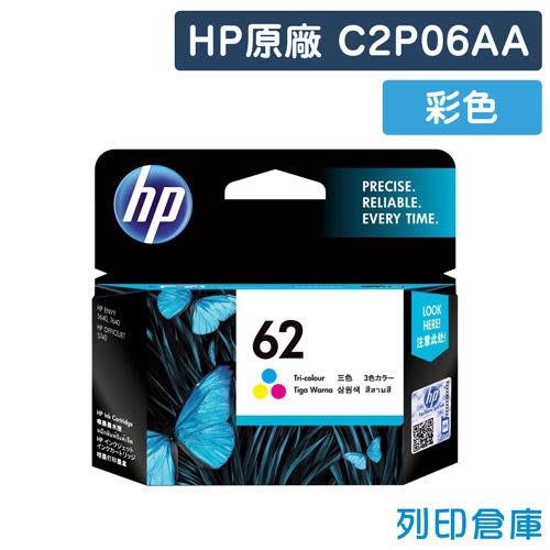 原廠墨水匣 HP 彩色 NO.62 / C2P06AA / C2P06 /適用 HP Envy 5640/7640/Officejet 5740
