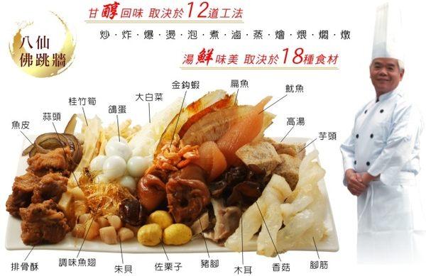 預購正一排骨 發財豬年菜 8件組 (小份量8人-佛跳牆1000g+砂鍋魚1000g+水煮牛1200g..等8件)