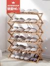 鞋架多層簡易家用經濟型架子宿舍門口收納置物架免安裝折疊竹鞋櫃【快速出貨】