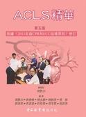 (二手書)ACLS精華(第五版)