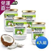 (4入)冷壓初榨椰子油【免運直出】