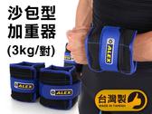 ALEX 3kg 沙包型加重器(台灣製 慢跑 健身 重量訓練 肌力訓練 可拆式≡排汗專家≡