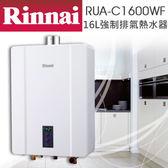 【有燈氏】林內 16L 強制排氣 數位調溫 熱水器 天然 液化 瓦斯熱水器 防空燒【RUA-C1600WF】