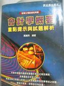 【書寶二手書T3/進修考試_YIR】會計學概要:重點提示與試題解析_黃美玲