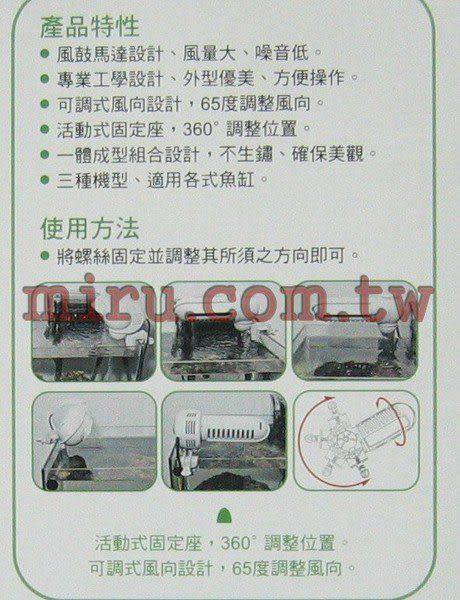 【西高地水族坊】ISTA伊士達 渦輪冷卻風扇機(加長型)AC淡水用