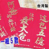 ★99免運★趣味紅包袋 買多更優惠 創意紅包袋 台灣製紅包袋 過年壓歲錢紅包袋(一組5入)-艾發現