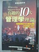 【書寶二手書T3/財經企管_GMI】有趣的10大管理學理論_趙志強