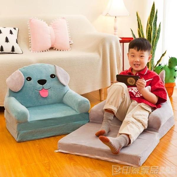 兒童折疊小沙發卡通可愛男孩女孩懶人躺座椅床寶寶凳幼兒園可拆洗 印象家品