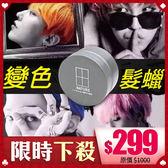 日本 Silver Ash 野爺/乃奶 變色髮臘 髮泥 100g【BG Shop】~ 4款供選 ~最短效期:2018.11.16
