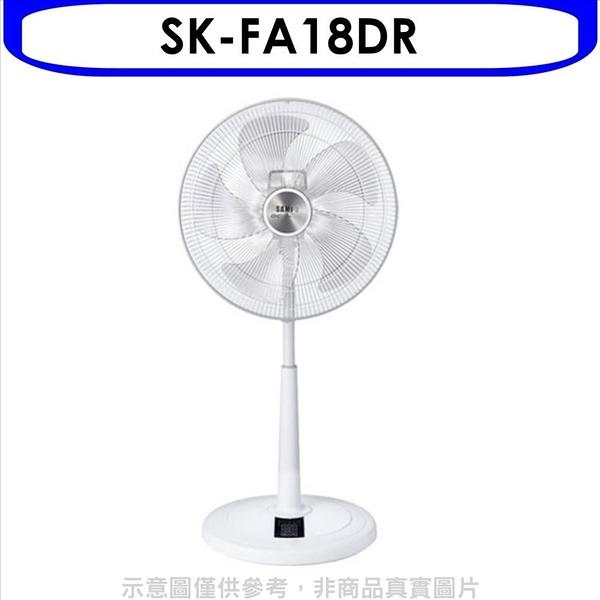 聲寶【SK-FA18DR】18吋DC變頻節能遙控立扇電風扇